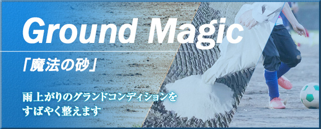 Ground Magic ー「魔法の砂」